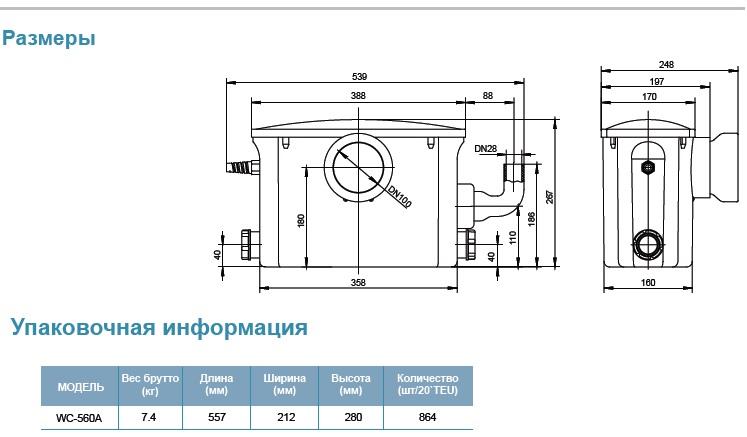 Габариты Насосная канализационная станция LEO WC-560A.jpg