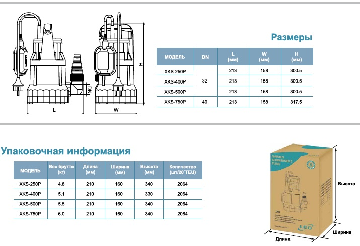 Габариты Насос дренажный (пласт.) LEO XKS-250, 400, 500, 750P.jpg