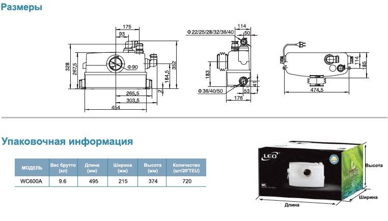 Габариты насосная канализационная станция LEO WC-600A.jpg